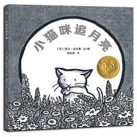 《小猫咪追月亮》(精装)