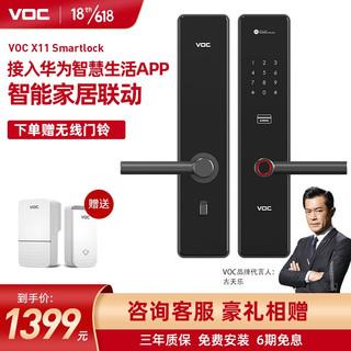 VOC 指纹锁智能锁家用防盗门锁电子密码锁(支持HUAWEI HiLink) X11 荣耀黑
