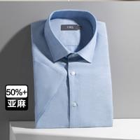 杉杉 夏季新款商务休闲纯色百搭舒适短袖衬衣衬衫男 浅蓝 M