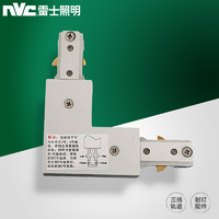 NVC Lighting 雷士照明 三线轨道 白色 L字形对接头 1m