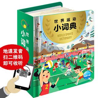 《世界运动小词典》(3-6岁儿童体育启蒙玩具书)