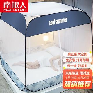 Nan ji ren 南极人 NanJiren蚊帐三开门免安装1.8米床钢丝蚊帐蒙古包式