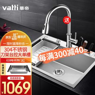 VATTI 华帝 304不锈钢手工加厚水槽洗碗池 大容量单槽洗菜盆智能台控去水升级刀架水槽 092127S
