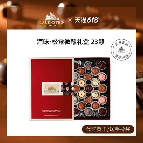 LAUENSTEIN德国进口城堡酒心巧克力微醺礼盒装生日送男女朋友礼物