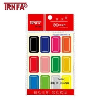 TRNFA 信发 TN-288 彩色系自粘性标贴纸18*32mm 120枚装不干胶标签10+2