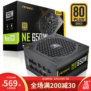 Antec 安钛克 阿瑞斯AP500/600 台式机电源 额定500W/600W NE650(金牌模组额定650W / 七年换新