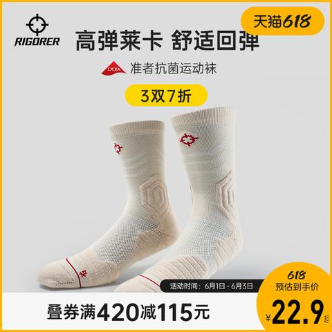 RIGORER 准者 2021新款抗菌运动长筒袜男女士透气吸汗防滑耐磨高中短帮篮球