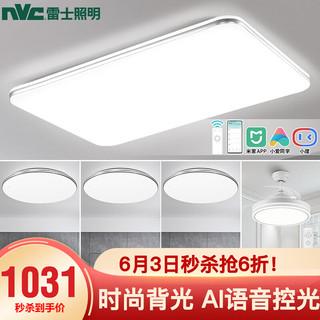 雷士照明(NVC) led吸顶灯北灯具套餐 5灯-米家智控客厅+卧室*3+吊扇