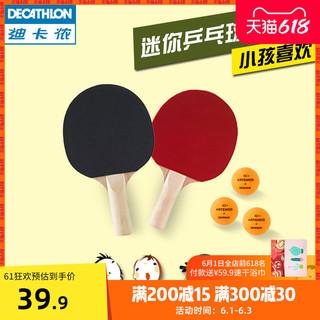 DECATHLON 迪卡侬 儿童娱乐迷你乒乓球拍乒乓球套装初学体验室内趣味休闲IVE3
