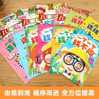 《儿童专注力训练书》(全12册)