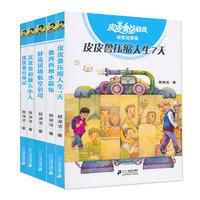 《皮皮鲁总动员销售冠军榜系列 第一辑》(套装共5册)