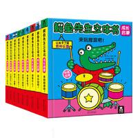 《鳄鱼先生立体书:成长启蒙》(精装、套装共9册)