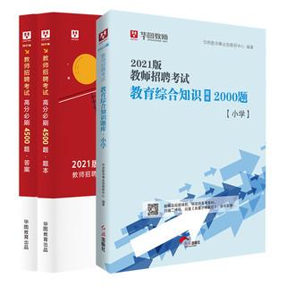 《教育基础理论综合知识6500题库教材》