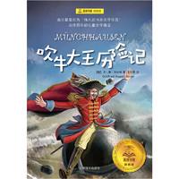 《夏洛书屋·吹牛大王历险记》(经典版)