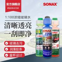 索纳克斯(SONAX)德国进口玻璃水超浓缩 雨刷精挡风玻璃去油膜雨刮水 (原味)250ml 371 141