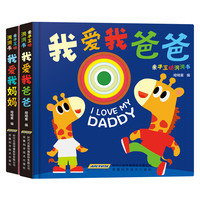 《亲子互动洞洞书:我爱我爸爸+我爱我妈妈》(精装、套装共2册)