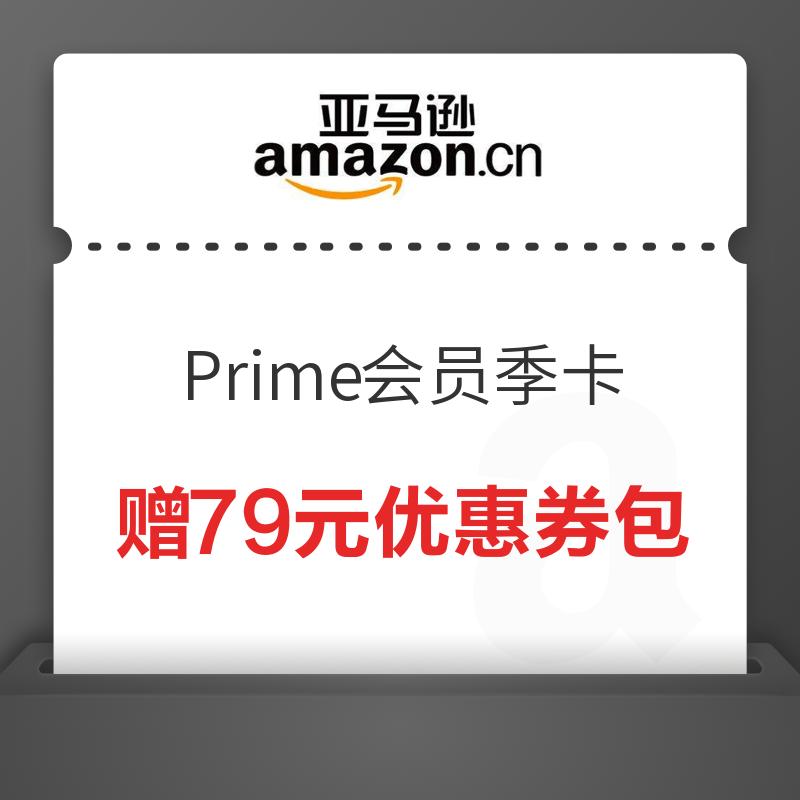 亚马逊海外购 Prime会员季卡