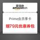 亚马逊海外购 Prime会员季卡 79元开通,送79元优惠券组合