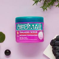 热品爆荐geomar吉儿玛葡萄身体磨砂膏去角质鸡皮全身吉尔玛女600g
