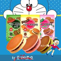 节丸京铜锣烧Marukyo红豆黄金饼叮当猫日本进口夹心蛋糕点餐 小袋_抹茶(3枚)