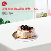 必胜客 冲绳黑糖爆浆蛋糕PLUS 1份 电子券码