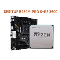 ASUS 华硕 TUF B450M-PRO S 主板 + R5-3600 CPU处理器 板U套装