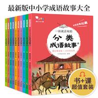 《一读就会用的分类成语故事》全10册