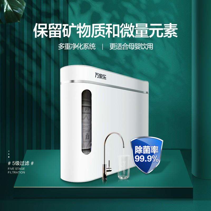 macro 万家乐 CHU-01-2.0T 超滤净水器