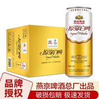 燕京啤酒12度原浆白啤500ml*12听整箱装上面酵母浓郁丁香花香气