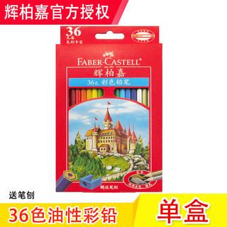 FABER-CASTELL 辉柏嘉 德国辉柏嘉72油性绘画彩色铅笔48红盒专业画笔套装彩铅手绘城堡秘密花园填色 36色(赠笔刨)