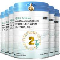 BLUE RIVER 蓝河 blue river)春天羊奶粉2段较大婴儿奶粉(6-12个月)800g*6罐