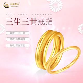 China Gold 中国黄金 三生三世足金戒指 1g