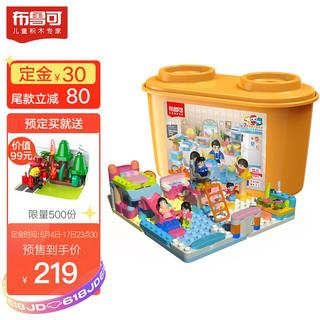 布鲁可 大颗粒积木 儿童节礼物积木桶4岁+儿童玩具拼插布鲁克男孩女孩拼装玩具 创造大师积木桶系列-我的家