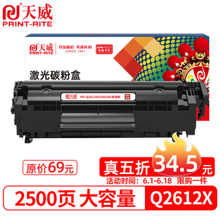 PRINT-RITE 天威 2612a硒鼓 12a大容量 适用惠普1020硒鼓m1005 hp q2612a 1020plus 1010墨粉 佳能lbp2900打印机墨盒