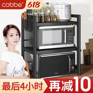 Cobbe 卡贝 不锈钢厨房微波炉置物架烤箱架子伸缩家用台面多功能桌面收纳支架