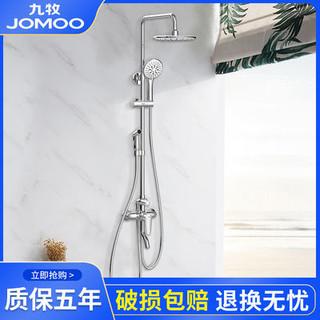 JOMOO 九牧 卫浴 淋浴花洒套装 36510-122