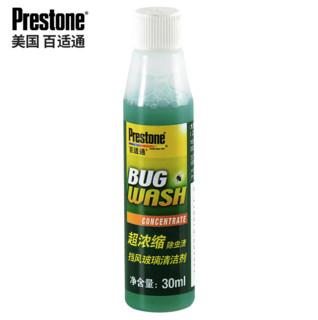 Prestone 百适通 AS245 汽车玻璃水 30ml 1瓶装