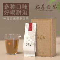 白茶村 福鼎老白茶    20g