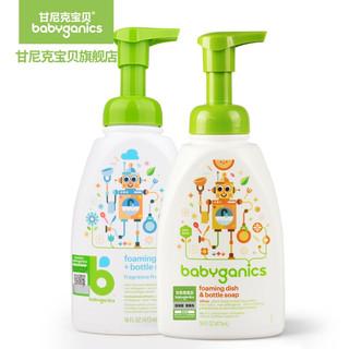BabyGanics 甘尼克宝贝 婴儿奶瓶清洗剂清洗液宝宝餐具清洁剂473*2