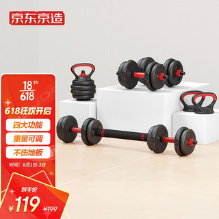 J.ZAO 京东京造 哑铃男士杠铃家用可调节可拆卸包胶壶铃运动锻炼健身器材组合套装 10KG