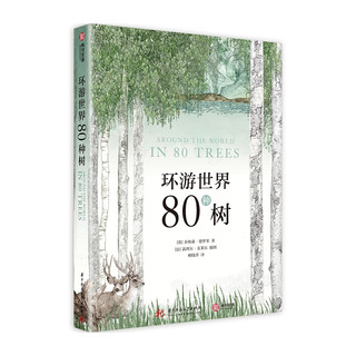 《环游世界80种树》