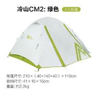 MOBI GARDEN 牧高笛 NXZQU61013 CM2 冷山户外超轻帐篷