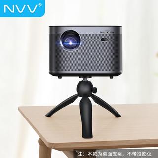 NVV NY-1 投影仪桌面三脚架