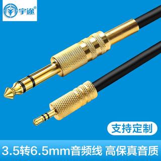 宇途 3.5转6.5公对公音频线  6.35mm手机笔记本电脑音响音箱连接线功放调音台电吉他转换线 100米