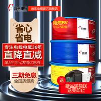 FAR EAST CABLE 远东电缆 远东电线电缆BV1.5/2.5/4/6平方 国标铜芯 单芯单股阻燃硬线照明