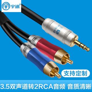 宇途3.5mm音频线一分二 2RCA莲花头红白公对公连接功放AV转接线二合一 3.5转双莲花头音频线 3米
