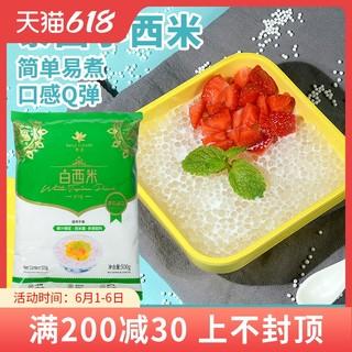 泰国原装进口西米露500g白西米椰浆水晶甜品酸奶小西米椰汁原配料