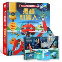 《乐乐趣翻翻书:揭秘机器人》3D立体书