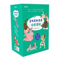 《学而思 大语文分级阅读 第二学段》(套装共9册)