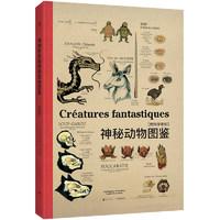 《博物学家的神秘动物图鉴》
